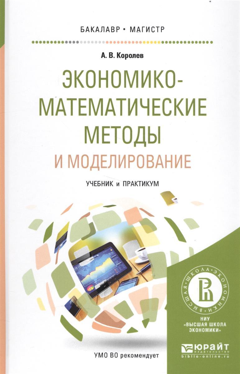 Королев А.: Экономико- математические методы и моделирование. Учебник и практикум