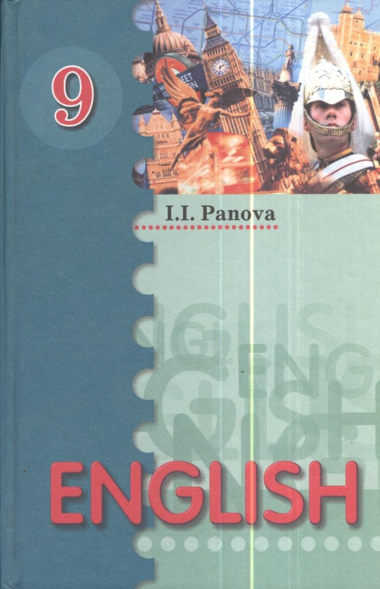 Панова И. Английский язык. 9 класс. Учебное пособие. 2-е издание