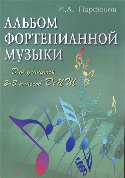 Альбом фортепианной музыки 2-3 кл