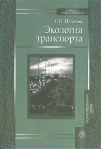 Павлова Е. Экология транспорта. Издание второе, переработанное и дополненное экономичность и энергоемкость городского транспорта