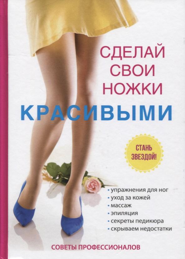 Гардман Ю. Сделай свои ножки красивыми