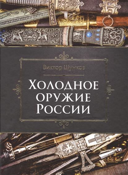Шунков В. Холодное оружие России шунков в армия современной россии
