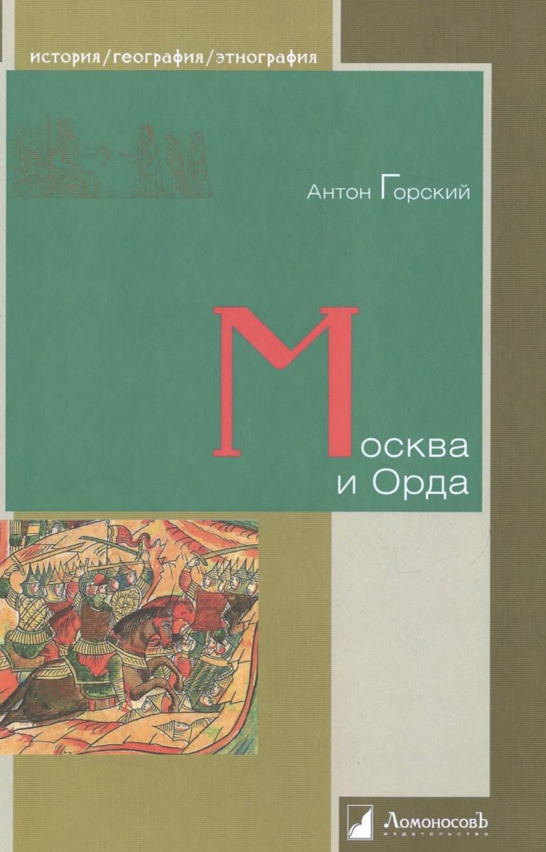 Горский А. Москва и Орда