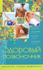 Калюжнова И. Здоровый позвоночник алисова л здоровый позвоночник