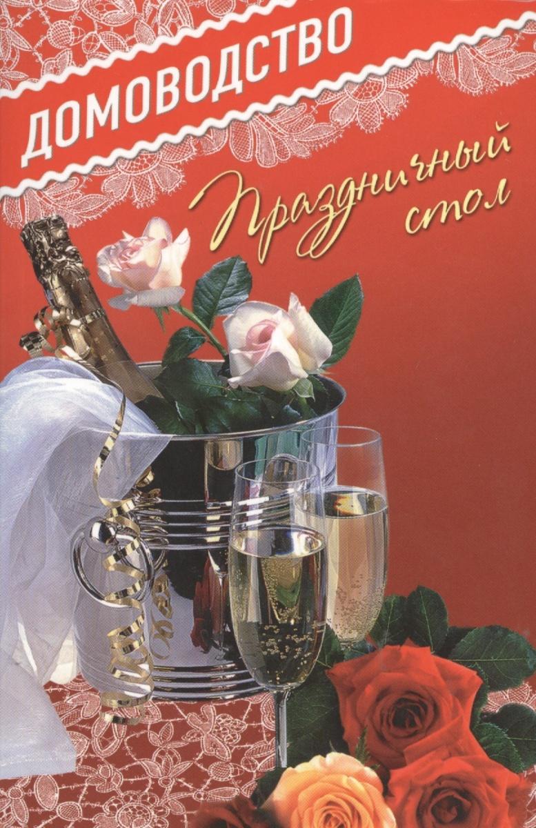 Царева И. (сост.) Праздничный стол праздничный атрибут diy