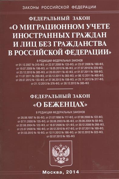 """Федеральный закон """"О миграционном учете иностранных граждан и лиц без гражданства в Российской Федерации"""", Федеральный закон """"О беженцах"""""""