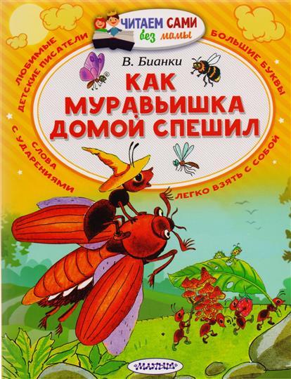 Бианки В. Как муравьишка домой спешил clever сказки минутки как муравьишка домой спешил