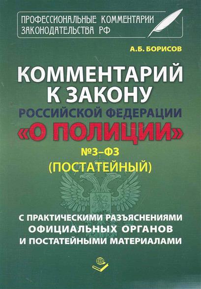 Комм. к закону РФ О полиции №3-ФЗ