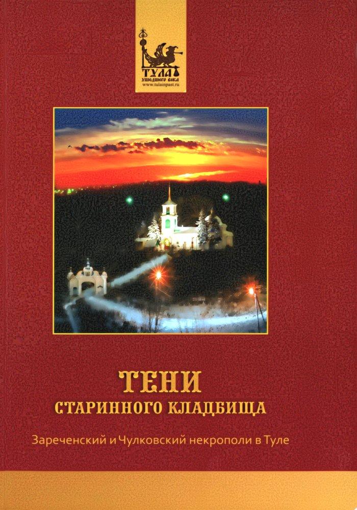 Майоров М. (сост.) Тени старинного кладбища. Зареченский и Чулковский некрополи в Туле