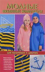 Модные вязаные комплекты для мальчиков и девочек