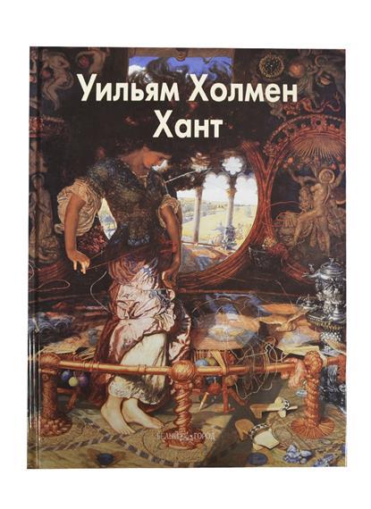 Шестимиров А. Уильям Холмен Хант