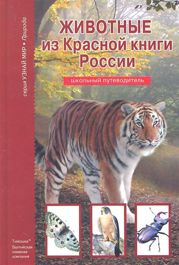 Дунаева Ю. Животные из Красной книги России