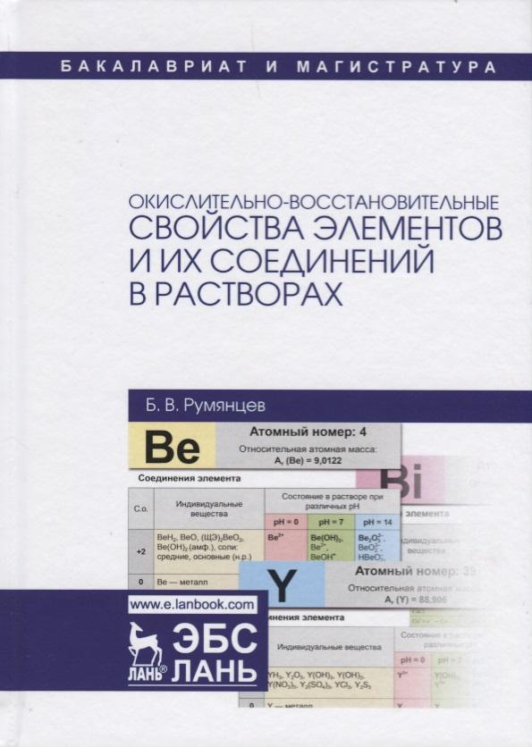 Окислительно-восстановительные свойства элементов и их соединений в растворах