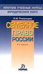 Пчелинцева Л. Семейное право России