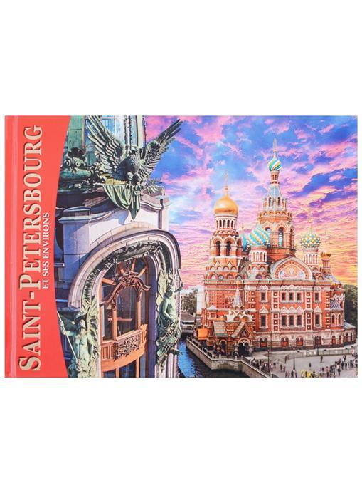 Анисимов Е. Saint-Petersbourg et ses Environs / Санкт-Петербург и пригороды. Альбом на французском языке