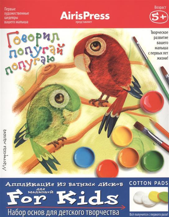 Говорил попугай попугаю Аппликация из ватных дисков Для малышей Набор основ для детского творчества Игра развивающая и обучающая Для детей от 5 лет