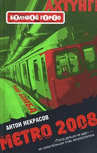 Некрасов А. METRO 2008 05 2008