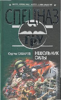 Самаров С. Невольник силы сергей самаров уничтожить бессмертных