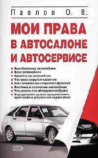 Павлов О. Мои права в автосалоне и автосервисе автомобиль в автосалоне альянс на кетчерской