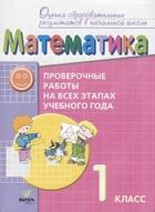 Русский язык класс Контрольно диагностические работы Тимченко  Математика Проверочные работы на всех этапах учебного года 1 класс