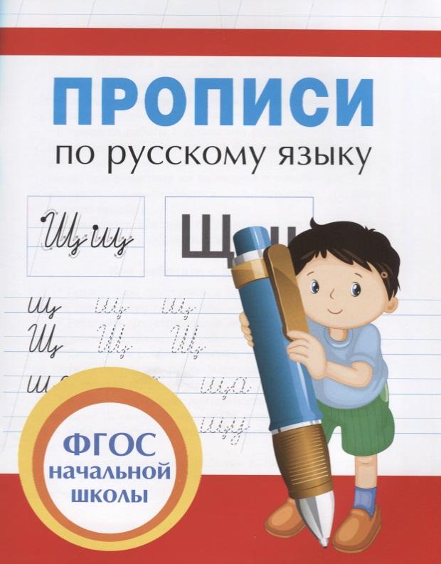 Иванец Л.: Прописи по русскому языку