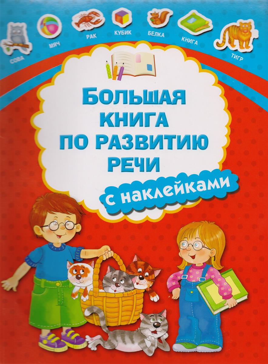 Дмитриева В. Большая книга по развитию речи с наклейками книги издательство аст большая книга по развитию речи