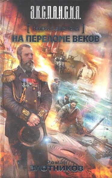 Злотников Р. Генерал-адмирал На переломе веков белый генерал адмирал макаров