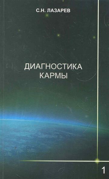 Диагностика кармы Кн. 1 Система полевой саморегуляции