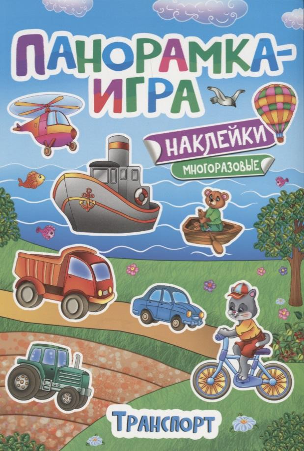 Игнатова А. Транспорт игнатова а лесные животные