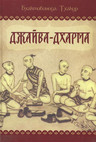 Бхактивинода Тхакур Джайва-дхарма тхакур б шри кришна самхита