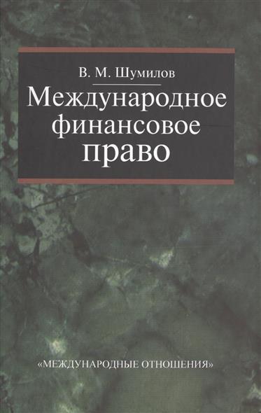Международное финансовое право. Учебник. 2-е издание, исправленное и дополненное