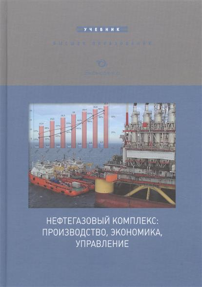 Нефтегазовый комплекс: производство, экономика, управление. Учебник для вузов
