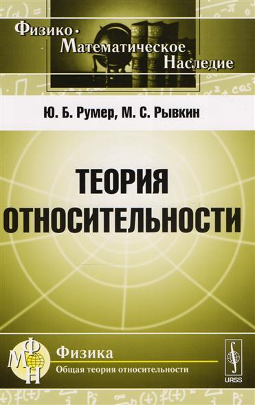 Румер Ю., Рывкин М. Теория относительности майка print bar теория относительности