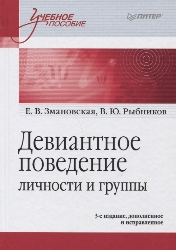 Змановская Е., Рыбников В. Девиантное поведение личности и группы. Учебное пособие цена