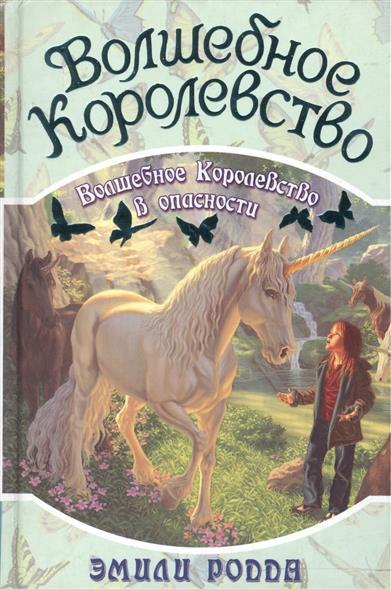 Волшебное королевство: Книга 6. Волшебное Королевство в опасности