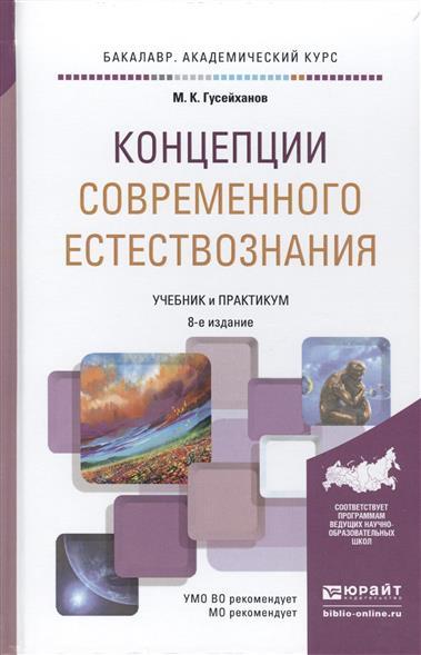 Гусейханов М.К. Концепции современного естествознания. Учебник и практикум для академического бакалавриата. 8-е издание, переработанное и дополненное