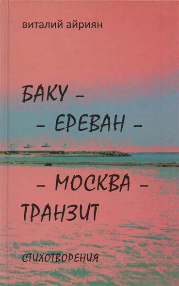 Баку - Ереван - Москва - Транзит: Стихотворения