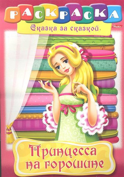 Принцесса на горошине. Раскраска