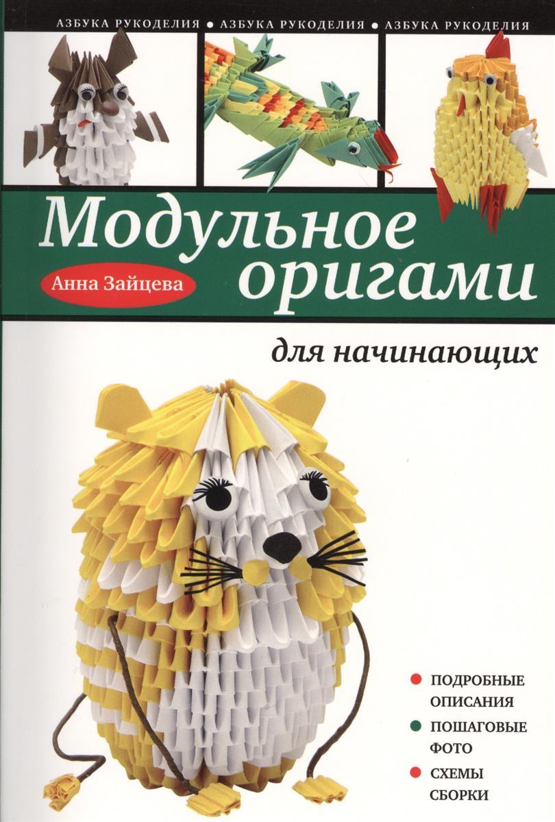 Зайцева А. Модульное оригами для начинающих наборы для творчества lori модульное оригами лебедь
