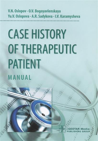 История болезни терапевтического больного. Учебное пособие на английском языке = Case history of therapeutic patient. Manual