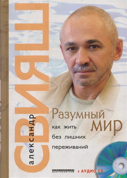 aleksandr-sviyash-seks