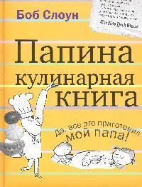 Слоун Б. Папина кулинарная книга отсутствует большая кулинарная книга