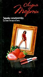 Торти Л. Записки эмигрантки или Dolce vita как она есть торти л записки эмигрантки или dolce vita как она есть