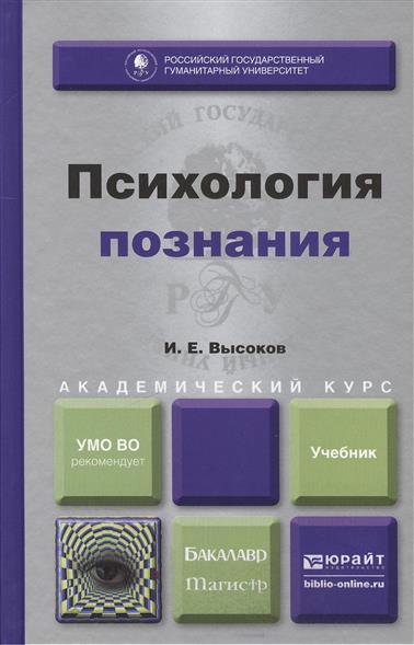 Психология познания Учебник для бакалавриата и магистратуры