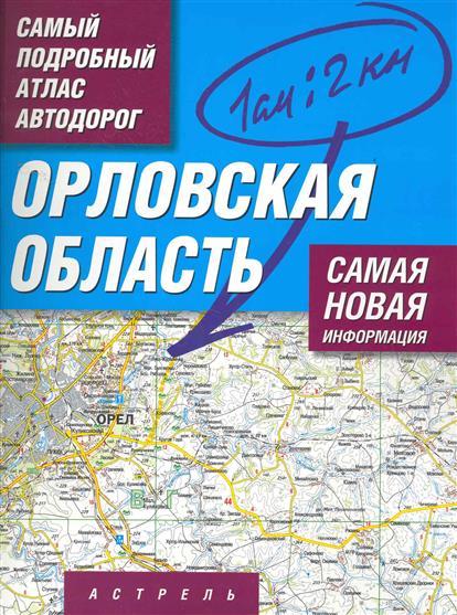 Самый подробный атлас а/д Орловская обл.