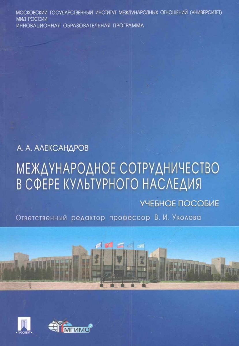 Александров А. Международное сотрудничество в сфере культурного наследия