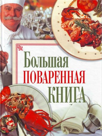 Нестерова Д. (сост.) Большая поваренная книга