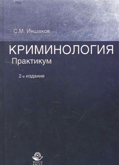 Криминология Практикум Учеб. пос.