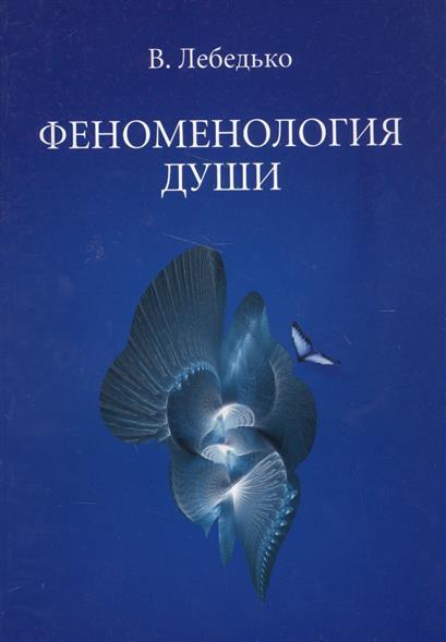 Лебедько В. Феноменология души