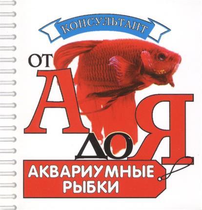 Плонский В. Аквариумные рыбки аквариумные рыбки в ейске